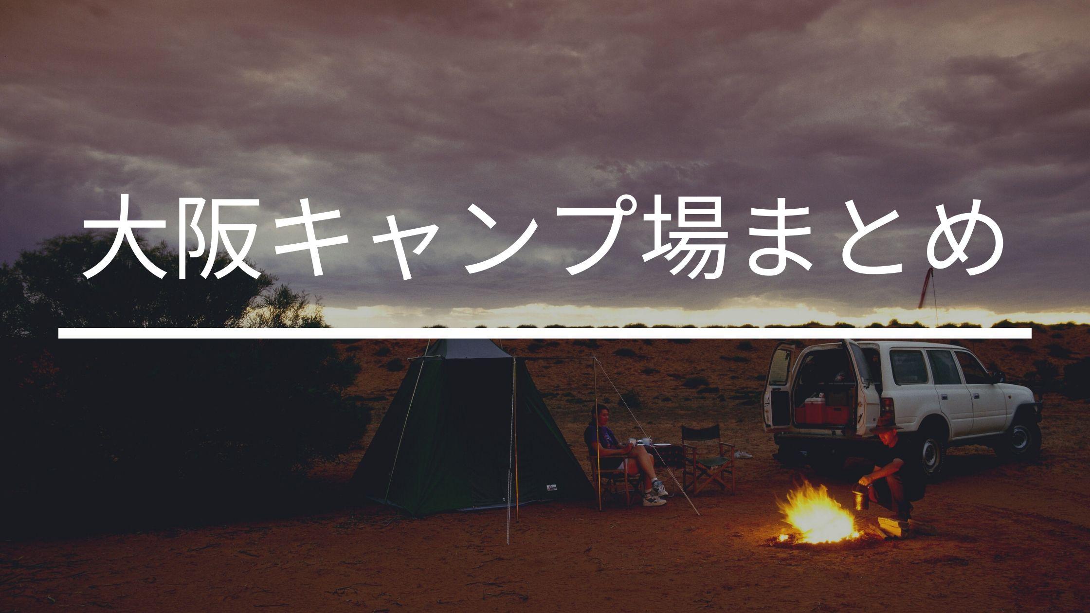 大阪キャンプ場 まとめ